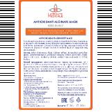 Альгинатная маска ANTIOXIDANT ALGINATE MASK
