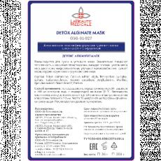 Альгинатная маска DETOX ALGINATE MASK