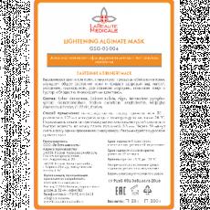 Альгинатная маска LIGHTENING ALGINATE MASK